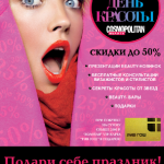 Анонс: COSMOPOLITAN BEAUTY DAY